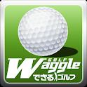 Waggleできるゴルフ icon