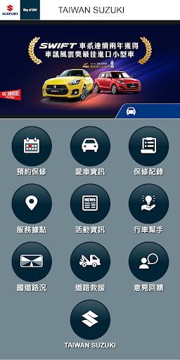 TAIWAN SUZUKI screenshot 1