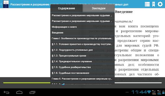 Расс. и разр. мир. суд. уг дел - تطبيقات Android على Google Play