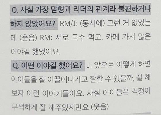 rm jin interview 1