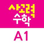 기탄사고력수학 A1 – 유아 어린이 스마트 수학 학습지 Icon