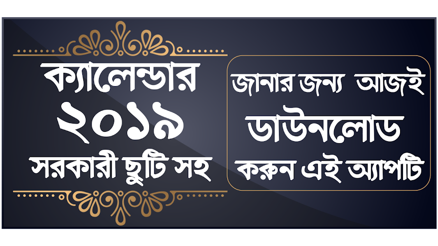 Download Bangla Calendar 2019 - বাংলা
