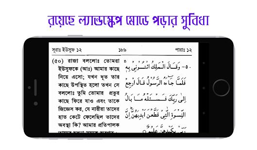 Tafsir ibn kathir তাফসীর কাসীর - náhled