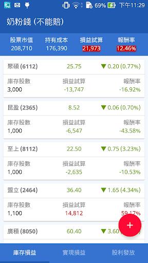台股股票記帳 screenshot