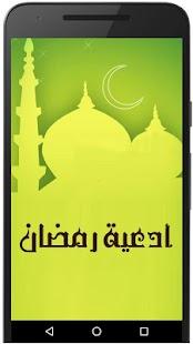 ادعية عامة - ادعية رمضان - دعاء كل يوم - náhled