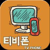 티비폰 - tv다시보기 1등 앱