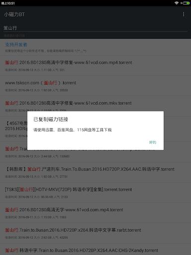 Little Magnet BT 4.1.3 screenshots 8