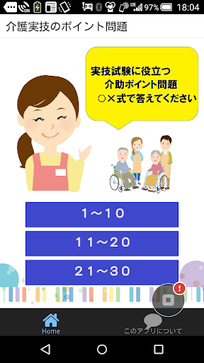 介護実技試験に役立つ介助ポイント問題