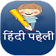 Download Paheli - Hindi For PC Windows and Mac AnuLab