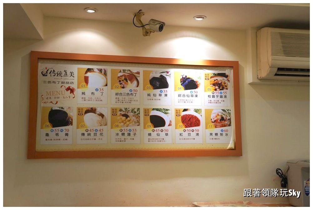 三重美食推薦-傳統集美三色布丁【三色布丁甜品店】