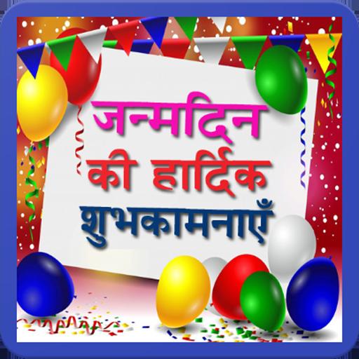 Открытки на хинди, днем рождения