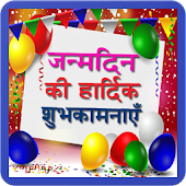 Happy Birthday Gif HIndi SMS