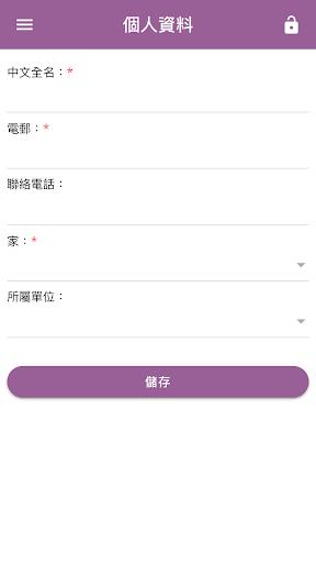 Screenshot for 永光 App 2.0 in Hong Kong Play Store