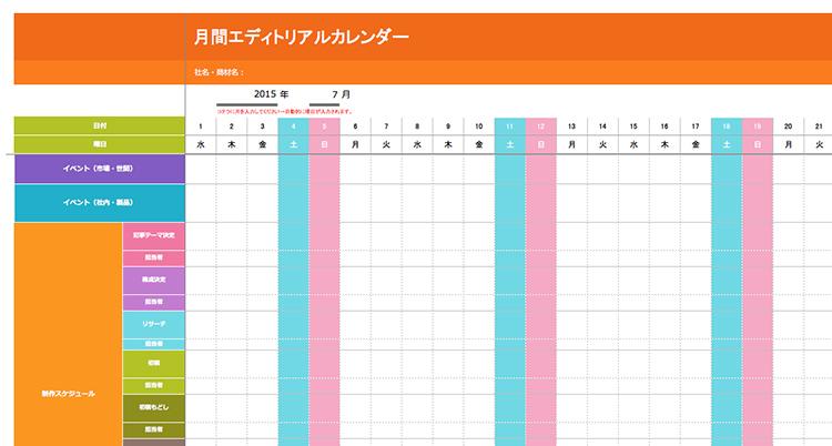 エディトリアルカレンダーの一例