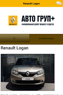 RENAULT АВТО ГРУП+, Одесса- screenshot thumbnail