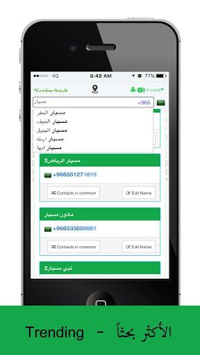 Number bouk : real & caller ID 1.27 screenshots 10