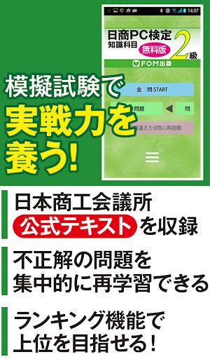 u65e5u5546PCu691cu5b9au8a66u9a132u7d1au3000u77e5u8b58u79d1u76eeu3000u7121u6599u7248uff08u5bccu58ebu901au30a8u30d5u30aau30fcu30a8u30e0uff09 1.0.1 Windows u7528 1