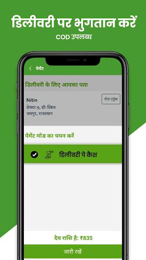 DealShare screenshot 7
