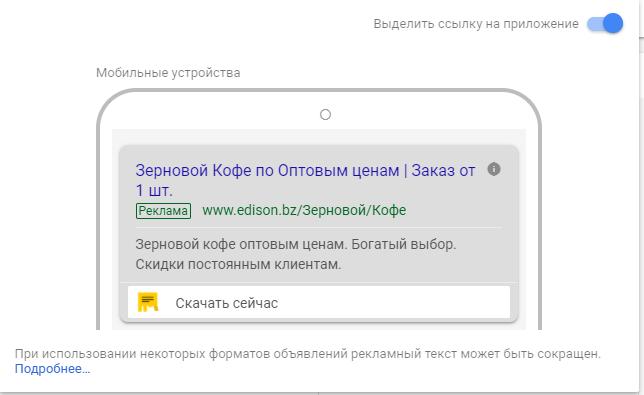 """Расширение """"Ссылка на приложение"""" в Google AdWords"""