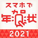 スマホで年賀状 2021 年賀状 アプリ icon