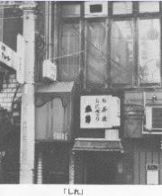 Photo: 新宿2丁目ゲイバー「しれ」(1986年頃)。