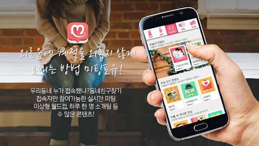 미팅포유-채팅 친구 만남 돌싱소개팅 랜덤채팅 연애채팅