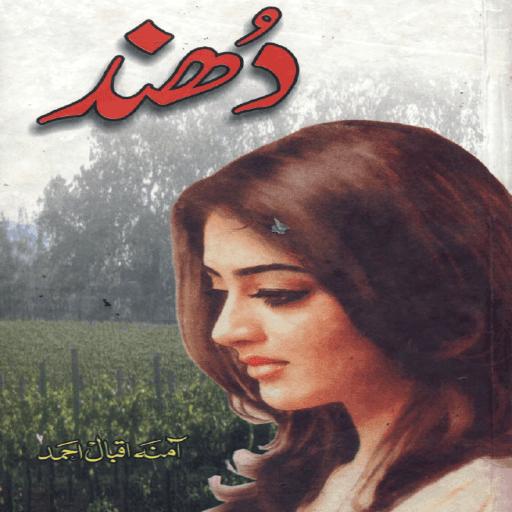 DHUND Urdu Novel