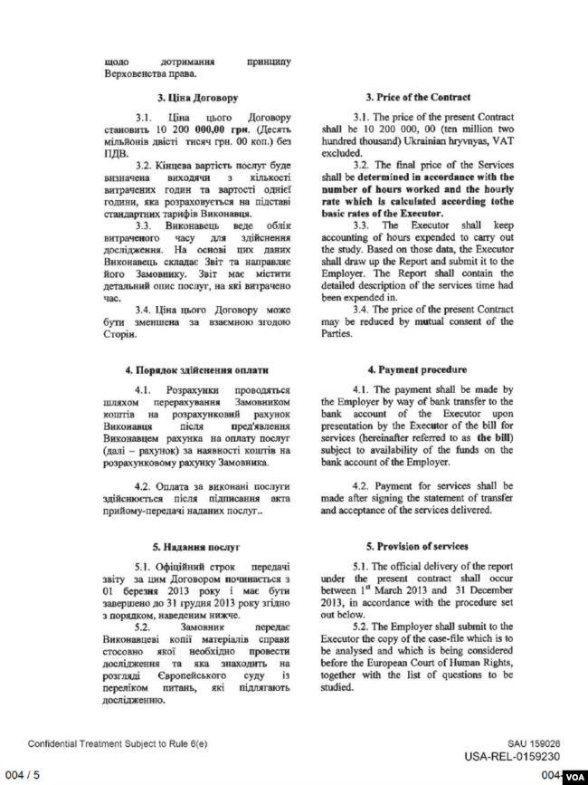 Фрагмент кінцевого договору Мін'юсту зі Skadden
