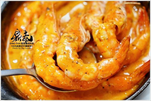鼎泰創意鐵板料理.150元起平價泰式鐵板燒,湯品、白飯、飲料吃到飽,CP值超高!