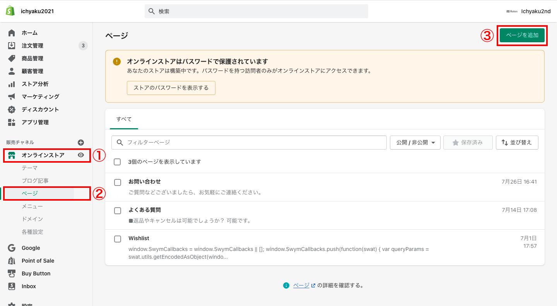 Shopifyの管理画面から「オンラインストア > ページ > ページを追加」をクリックします。