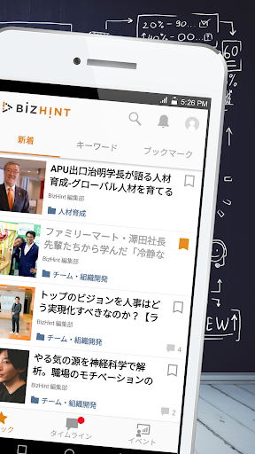 BizHint u300cu4ebau3068u7d44u7e54u306eu751fu7523u6027u5411u4e0au300du3092u30c6u30fcu30deu306bu3057u305fu30cbu30e5u30fcu30b9u30a2u30d7u30ea 2.2.0 Windows u7528 2