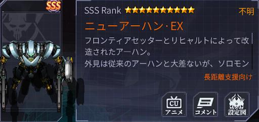 ニューアーハン・EX
