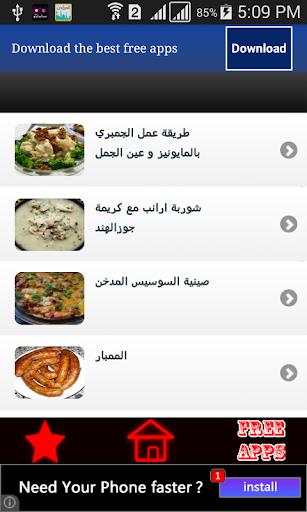 طبخات و حلويات متنوعة