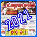 Babulal Chaturvedi Calendar 2021 : Hindi Calendar icon