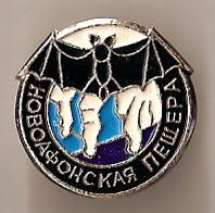 Photo: SU, Nowoafonska Cave