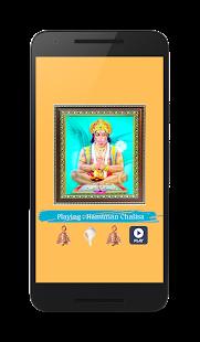 hanuman mantras songs app - náhled