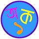 বাংলা বর্ণমালা - Bangla Bornomala Download for PC Windows 10/8/7