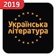 ЗНО тести: Українська література Android apk