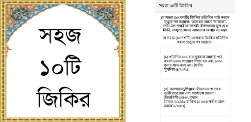 সহজ ১০টি জিকির Aplicaciones (apk) descarga gratuita para Android/PC/Windows screenshot