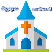 Tamil Christian Radio - தமிழ்