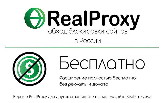RealProxy - обход блокировки сайтов в России