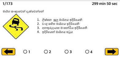 Sri Lanka Driving Exam (සිංහල) screenshot thumbnail
