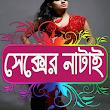 সে-ক্সে-র নাটাই icon