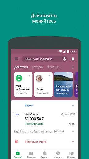 Сбербанк Онлайн screenshot 1