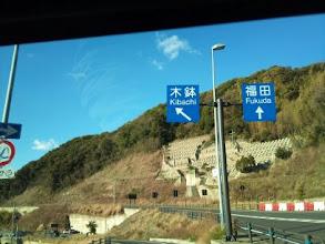Photo: 女神大橋で精算後、すぐの降り口「木鉢」で下車して下さい。 降りて左、あとは道なり、交差点もまっすぐ行くと海に出ます。 そのまま200m直進で着きます。 長崎インターから15分ぐらいです。 渋滞なし! 最高です!