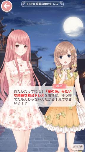 プリンセス級8-SP3