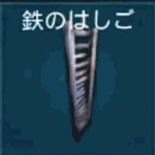 金属のはしご