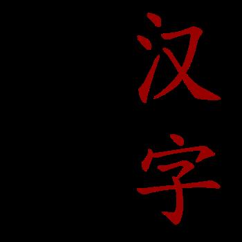 File:Hanzi.svg