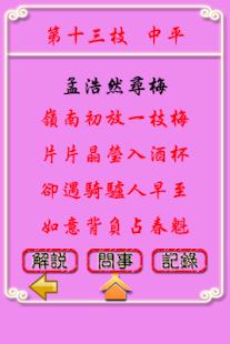 黃大仙-免費 - náhled