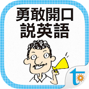 App Icon for 勇敢開口說英語,別怕說錯,因為老外一定聽得懂! App in United States Play Store